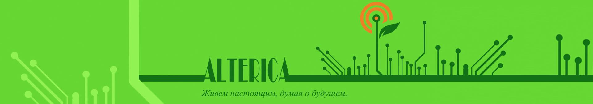 Разработка нейминга и слогана для компании «ALTERICA»