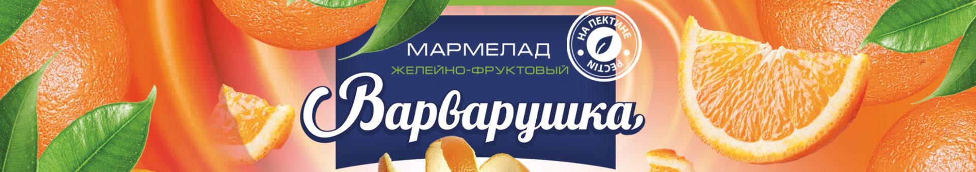 Рестайлинг мармелада «Варварушка»