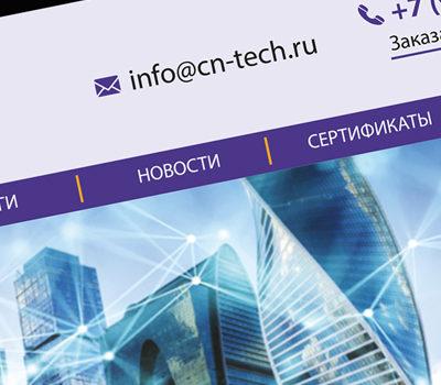 Разработка логотипа и сайта для компании «Центр Сетевых Технологий»
