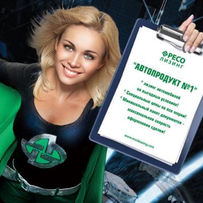 Рекламная фотосъемка для лизинговой компании