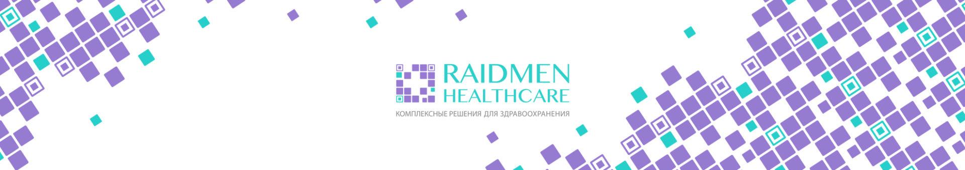 Разработан логотип и фирменный стиль для компании, предлагающей комплексные решения в сфере Здравоохранения.
